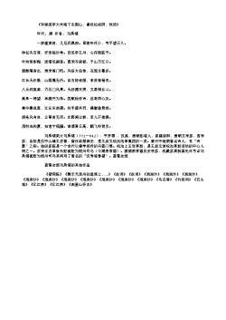 《和浙西李大夫晚下北固山,喜径松成阴,怅然》(唐.刘禹锡)
