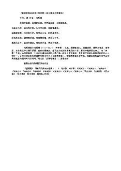《奉和吏部杨尚书太常李卿二相公策免后即事述》(唐.刘禹锡)