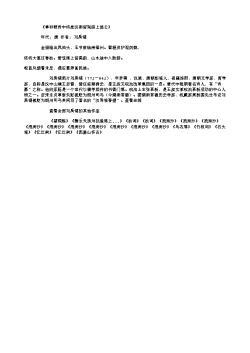 《奉和裴侍中将赴汉南留别座上诸公》(唐.刘禹锡)