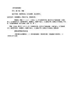 《孝和皇帝挽歌》(唐.岑参)