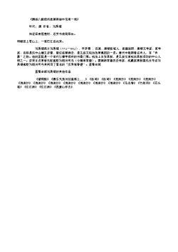 《酬杨八副使将赴湖南途中见寄一绝》(唐.刘禹锡)