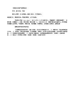 《宿岐州北郭严给事别业》(唐.岑参)
