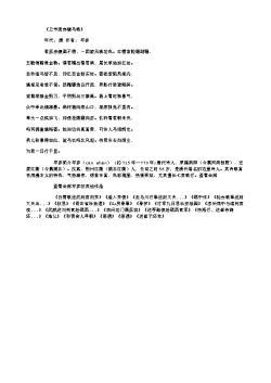《卫节度赤骠马歌》(唐.岑参)