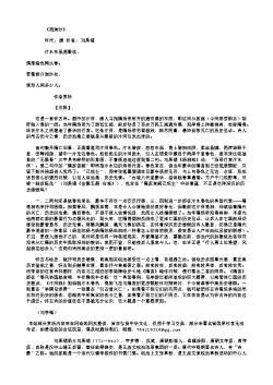 《浪淘沙》_4(唐.刘禹锡)