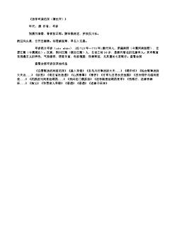 《送李司谏归京(得长字)》(唐.岑参)