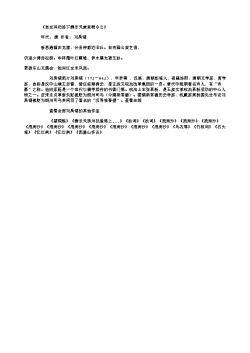 《自左冯归洛下酬乐天兼呈裴令公》(唐.刘禹锡)