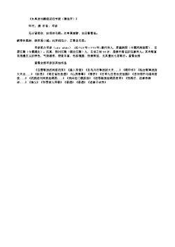 《水亭送刘颙使还归节度(得低字)》(唐.岑参)