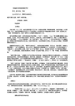 《武威送刘判官赴碛西行军》(唐.岑参)