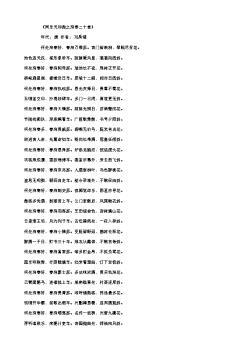 《同乐天和微之深春二十首》(唐.刘禹锡)