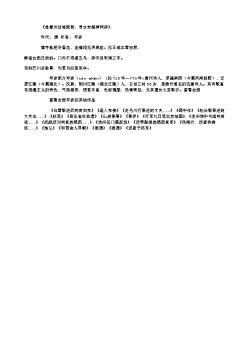 《赴嘉州过城固县,寻永安超禅师房》(唐.岑参)