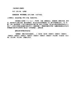 《相和歌辞·团扇郎》(唐.刘禹锡)