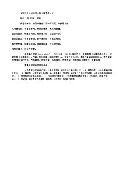 《送狄员外巡按西山军(得霁字)》(唐.岑参)