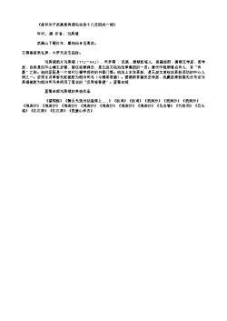 《赴和州于武昌县再遇毛仙翁十八兄因成一绝》(唐.刘禹锡)