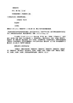 《秦淮杂诗》(唐.刘禹锡)