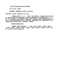 《送赵中丞自司金郎转官参山南令狐仆射幕府》(唐.刘禹锡)