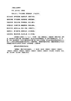 《谒柱山会禅师》(唐.刘禹锡)