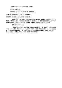 《送史司马赴崔相公幕(一作无名氏诗,一作李》(唐.岑参)