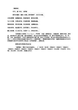 《葡萄歌》(唐.刘禹锡)