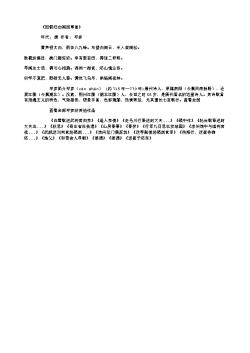 《因假归白阁西草堂》(唐.岑参)