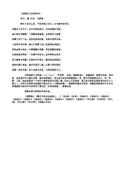 《送裴处士应制举诗》(唐.刘禹锡)