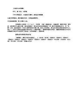 《刘驸马水亭避暑》(唐.刘禹锡)