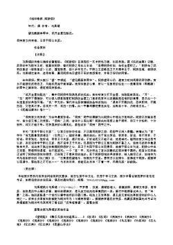《相和歌辞·阿娇怨》(唐.刘禹锡)