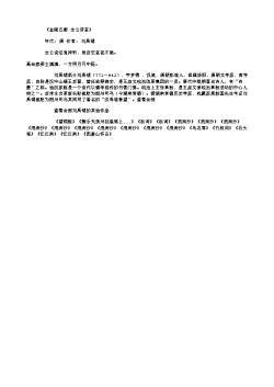 《金陵五题·生公讲堂》(唐.刘禹锡)