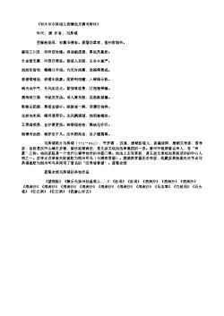 《和汴州令狐相公到镇改月偶书所怀》(唐.刘禹锡)