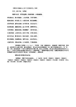 《奉和中书崔舍人八月十五日夜玩月二十韵》(唐.刘禹锡)