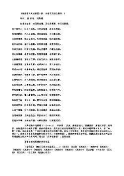 《浙西李大夫述梦四十韵,并浙东元相公酬和,》(唐.刘禹锡)