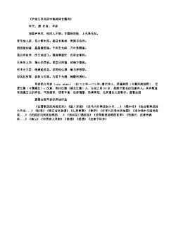 《尹相公京兆府中棠树降甘露诗》(唐.岑参)