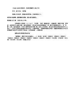 《白舍人自杭州寄新诗,有柳色春藏苏小家之句》(唐.刘禹锡)