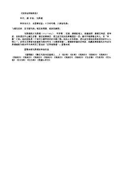 《送深法师游南岳》(唐.刘禹锡)