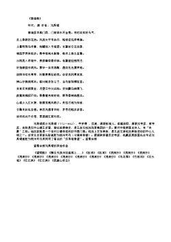 《泰娘歌》(唐.刘禹锡)