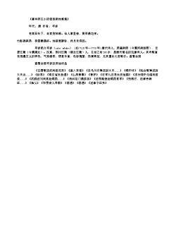 《喜华阴王少府使到南池宴集》(唐.岑参)