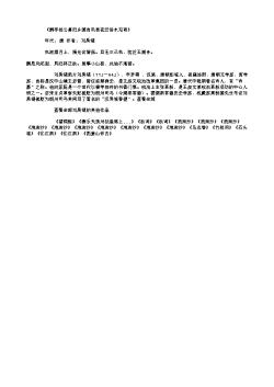 《酬李相公喜归乡国自巩县夜泛洛水见寄》(唐.刘禹锡)
