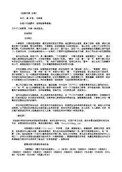 《金陵五题·台城》(唐.刘禹锡)