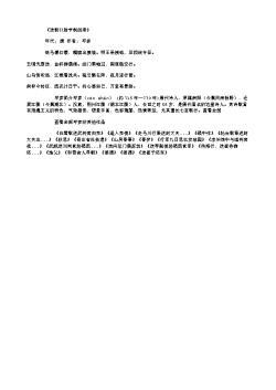 《送郭仆射节制剑南》(唐.岑参)