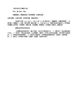 《送许员外江外置常平仓》(唐.岑参)