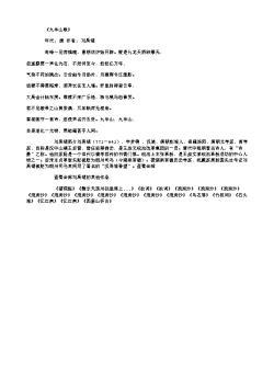 《九华山歌》(唐.刘禹锡)