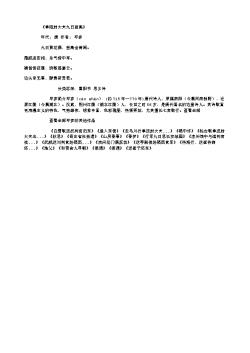《奉陪封大夫九日登高》(唐.岑参)
