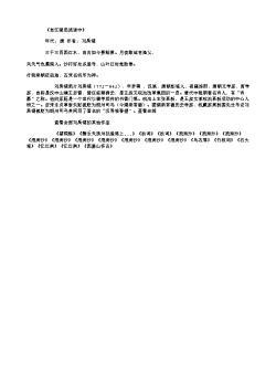 《自江陵沿流道中》(唐.刘禹锡)