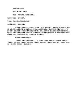 《杂曲歌辞·忆江南》(唐.刘禹锡)