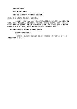 《横吹曲辞·折杨柳》(唐.刘禹锡)