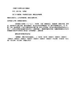 《送国子令狐博士赴兴元觐省》(唐.刘禹锡)