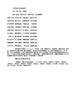 《送韦秀才道冲赴制举》(唐.刘禹锡)
