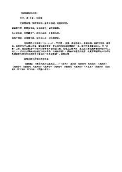 《海阳湖别浩初师》(唐.刘禹锡)