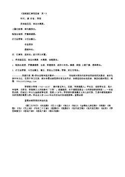 《追赋画江潭苑四首 其一》(唐.刘禹锡)