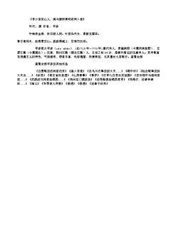 《寻少室张山人,闻与偃师周明府同入都》(唐.岑参)