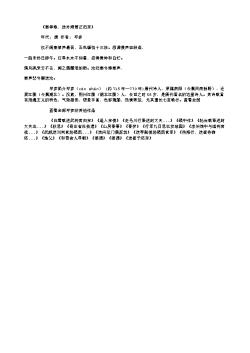 《秦筝歌,送外甥萧正归京》(唐.岑参)